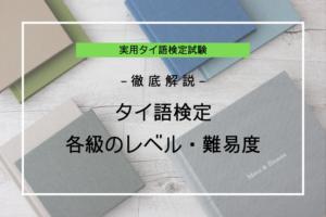 実用タイ語検定試験|受験前に知っておくべき各級のレベル・難易度を解説