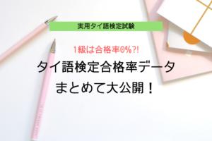 実用タイ語検定試験の合格者推移についてまとめてみた【2015~2019年】