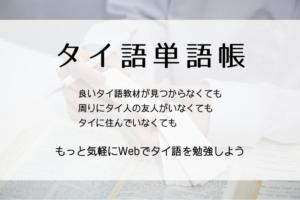 Web上でタイ語がさくさく学べる「タイ語単語帳」をリリースしました