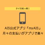 【myAIS】AIS公式アプリの使い方とお得なクーポンを紹介