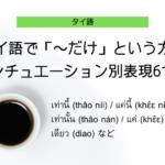 タイ語で「〜だけ」といいたいときのシチュエーション別表現方法6つ
