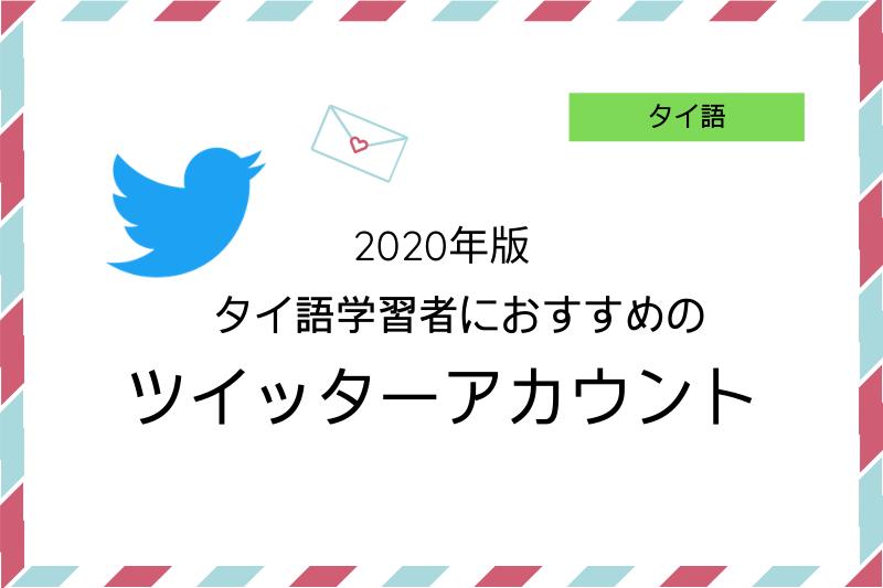 Twitterアカウント紹介