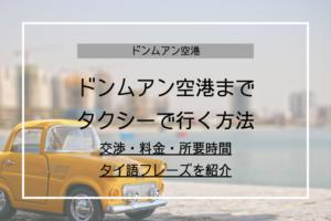 ドンムアン空港までメータータクシーで行く方法【料金・所要時間・交渉】