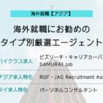 海外・アジア就職におすすめのエージェントを特徴別にまとめました|2020年版