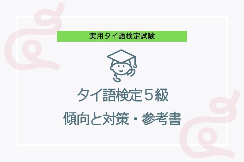 タイ語検定5級