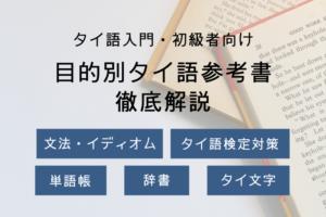タイ語入門・初級者向けのお勧めの参考書|レベルと目的別に紹介【2020年決定版】