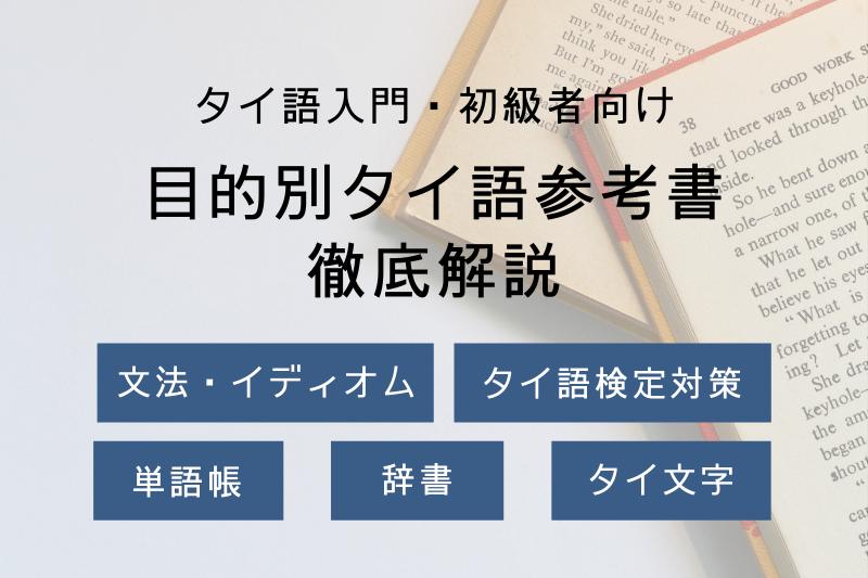 タイ語参考書 入門初級向け