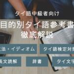 タイ語中級者向けのお勧めの参考書|レベルと目的別に紹介【2020年決定版】
