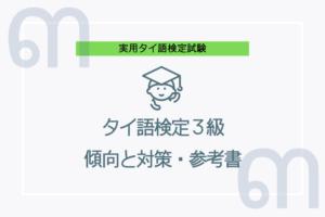 タイ語検定3級の難易度と対策、お勧めの参考書を紹介します
