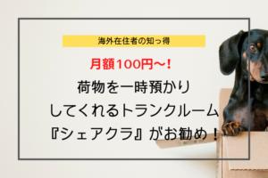 日本の荷物を一時預かりしてくれる『シェアクラ』が月額100円~利用できてとても便利!