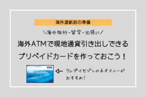 海外渡航の前に、海外ATMで現地通貨引き出しできるプリペイドカードを作っておこう!【海外旅行・留学・出張】