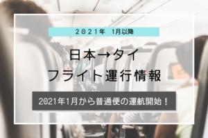 【2021年最新版】日本からタイへの運行情報まとめ | 注目のLCC ZIPAIRの運賃は何と2万円以下!