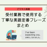 受付業務で使用する丁寧な英語定番フレーズまとめ【ビジネス英語】