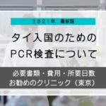 【2021年最新版】タイ入国のためにPCR検査を受ける場合の費用やお勧めのクリニックをまとめました【東京】